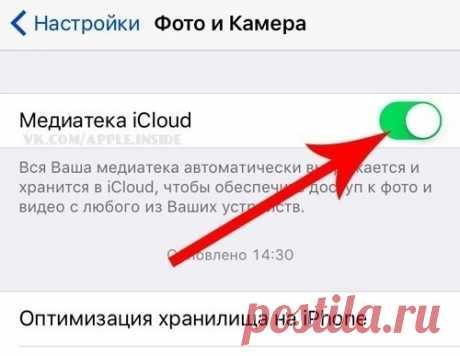 Как удалить фото с iPhone, но оставить в iCloud?  Откройте Настройки —> Фото и Камера. Отключите ползунок напротив пункта Медиатека iCloud.  Теперь можете удалить все фотографии, не опасаясь за их сохранность в облачном хранилище iCloud.