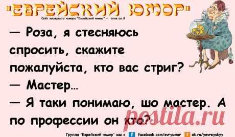 Еврейские анекдоты таки в двух словах... | Вспомним страну Советов | Яндекс Дзен