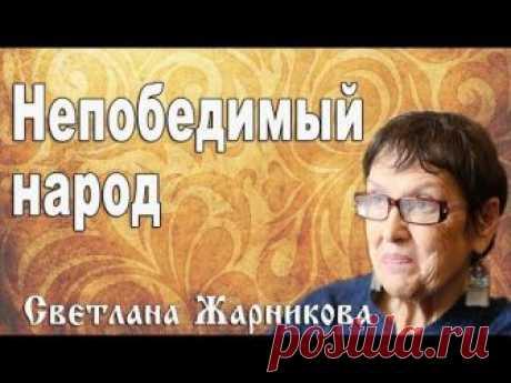 Жарникова С.  В.   Непобедимый народ