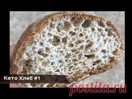 Кето Хлеб #1