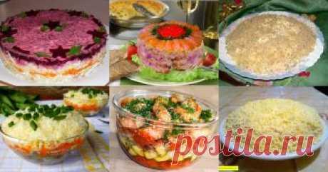 Слоеные салаты - 424 рецепта приготовления пошагово - 1000.menu Слоеные салаты - быстрые и простые рецепты для дома на любой вкус: отзывы, время готовки, калории, супер-поиск, личная КК