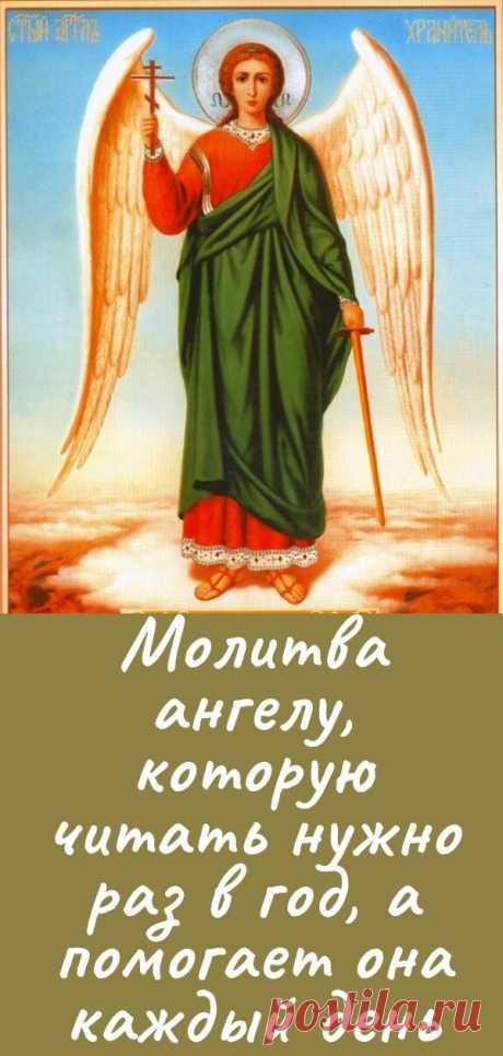 Молитва ангелу, которую читать нужно раз в год, а помогает она каждый день