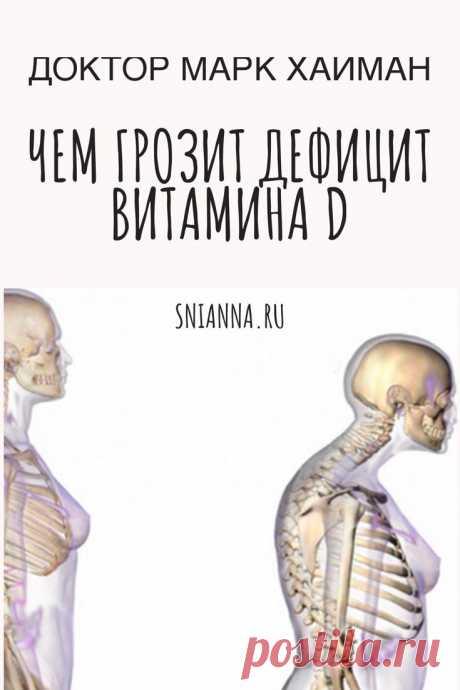 Доктор Марк Хайман: Чем грозит дефицит витамина D  Какой витамин почти полностью отсутствует в нашей повседневной пище? Без какого витамина так много мучений, которых очень легко избежать? Как оптимизировать уровень витамина Д — 6 рекомендаций
