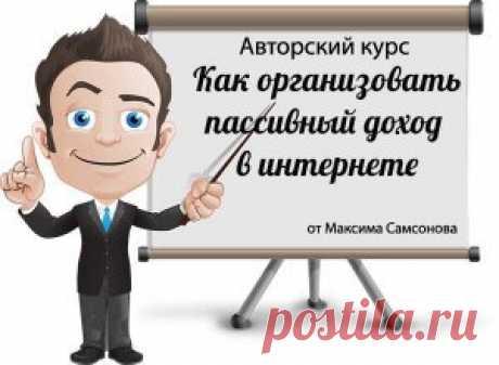 Методика заработка от 500 рублей в сутки Новая методика заработка, которая мне приносит от 500 рублей в сутки при этом затрачивая не более 1 часа.  Стабильный пассивный доход.