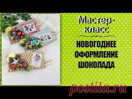 Новогоднее оформление шоколада. Мастер-класс.