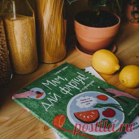 Готовим лимонный курд вместе с ребенком по книге «Мам, дай фартук! и карандаш» → mif.to/IOSaE 🍋 Лимонный курд — традиционное английское блюдо. Он похож на заварной крем, в котором вместо молока фруктовый сок. Кроме лимонов можно взять апельсины — получится крем с другим вкусом. Вам понадобится: 2 лимона, 2 яйца, 100 г сахара, 50 г сливочного масла, чайная ложка кукурузного крахмала. Инструменты: ковшик, сито, лопатка, кусок пищевой пленки, стеклянная баночка. 1. Лимоны помой, натри цедру. 2.…