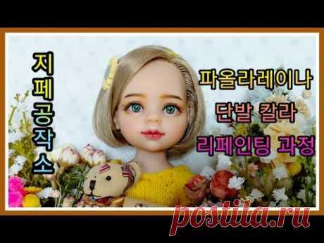 파올라레이나 단발 칼라 리페인팅 과정-Custom by 지페(doll repaint)