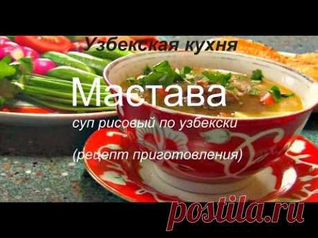 Мастава по узбекски.(рецепт приготовления). Узбекская кухня.