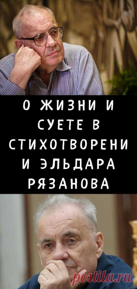 О жизни и суете в стихотворении Эльдара Рязанова
