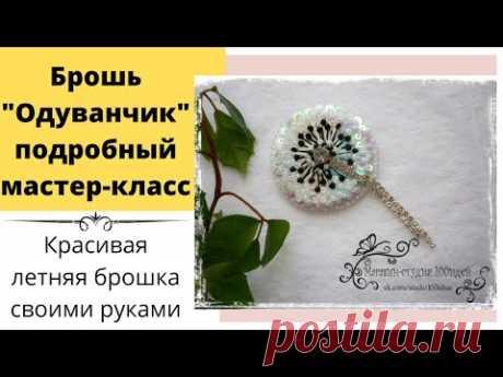 "Брошь ""Одуванчик"" вышивка бисером, мулине, пайетками. Brooch ""Dandelion"" embroidery with beads."