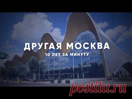 ВИДИО-Как Москва изменилась за10лет? — Комплекс градостроительной политики и строительства города Москвы