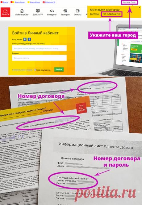 Дом ру Личный Кабинет: войти по номеру договора на сайт lk.domru.ru