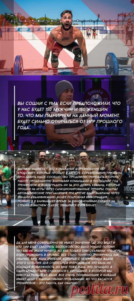Новости, шокировавшие меня: в этом году на CrossFit Games не будет состязаний в возрастных категориях | Кроссфит головного мозга | Яндекс Дзен