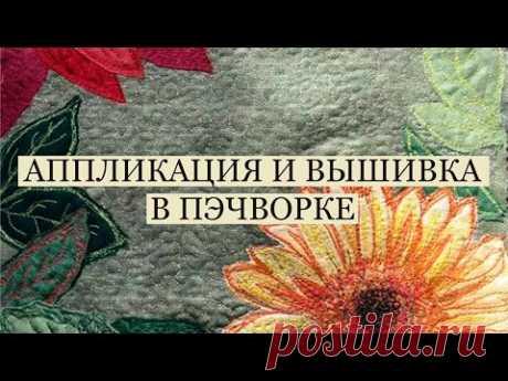 Отрезная аппликация и вышивка в пэчворке / стежка / patchwork /embroidery / applique /обрезки в дело