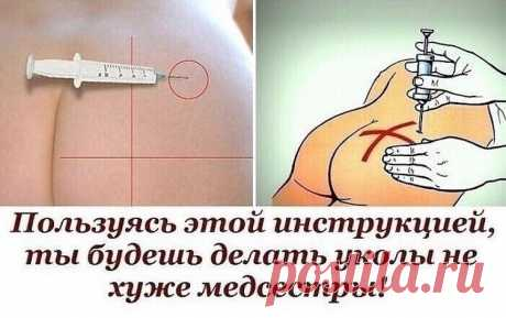 Крепкое Здоровье 🩸🧘🩺 в Instagram: «Воспользовавшись этой инструкцией, ты будешь делать уколы не хуже медсестры! Всегда боялся уколов и никогда не мог предположить, что…»