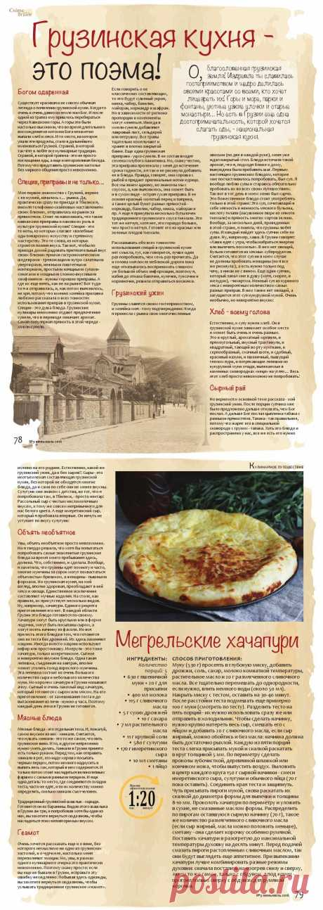 Грузинская кухня - это поэма