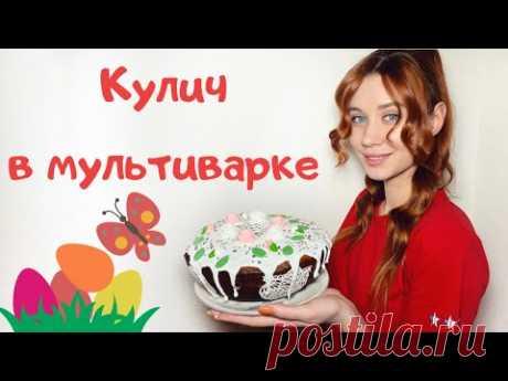 Рецепт пасхи в мультиварке/ ОЧЕНЬ ПРОСТОЙ ПРИГОТОВИТ КАЖДЫЙ