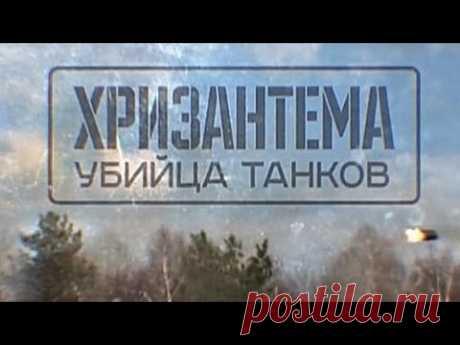 «Хризантема. Убийца танков». Военная приемка - YouTube