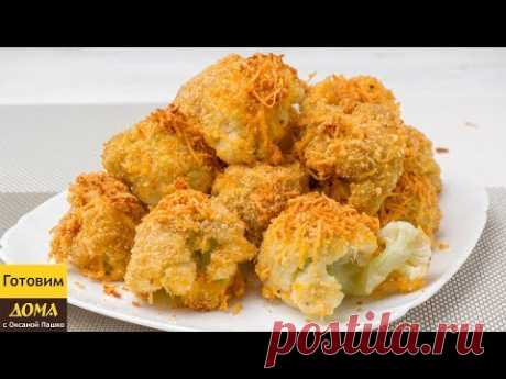Cauliflower in the Oven Without Fat! The simple recipe ✧ we PREPARE HOUSES with Oksana Pashko
