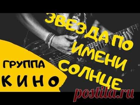 Виктор Цой - Звезда по имени Солнце Ремикс 2019 // Shuffle dance video - YouTube