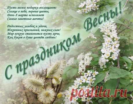 Фотография С чудесным женским праздником весны! из раздела остальное №6888198 - фото.сайт - Photosight.ru