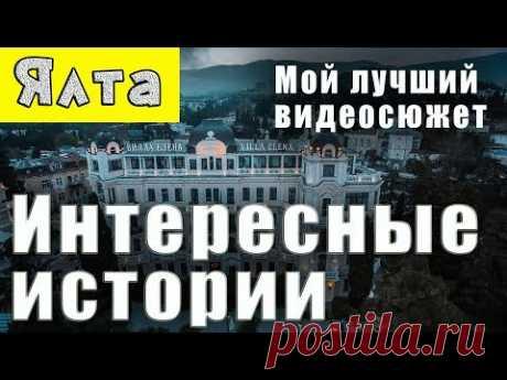 Две интересные истории про Ялту в моей интерпретации. Отдых в Ялте. Крым альтернативная история.