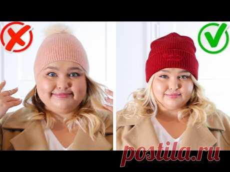Как выбрать шапку для круглого лица? || Мои Секреты и Трендовые варианты на зиму