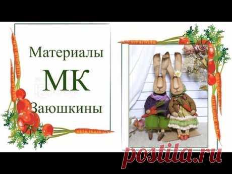 МК Заюшкины