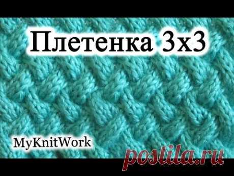 (15) Узор плетенка 3×3. Вязание спицами. Рельефный узор. - YouTube