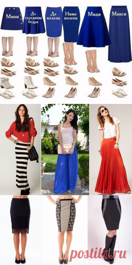 Основные правила выбора обуви под юбки разной длины... Как хорошо, что я об этом узнала!