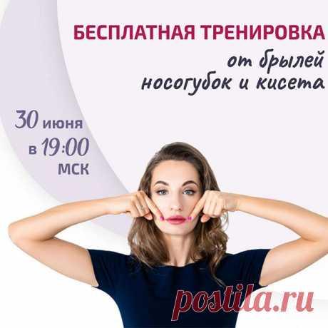 Photo by ТЕЙПИРОВАНИЕ МАССАЖ ОМОЛОЖЕНИЕ in Murmansk, Russia. На изображении может находиться: 1 человек, текст «бесплатная тренировка om брылей носогубок и Kиcema 30 июня в 19:00 мск»