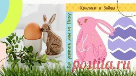 Пасхальный кролик: идеи домашнего декора на Пасху — Смотреть в Эфире Фигурки и поделки кролика украсят стол и любой уголок дома на праздник светлой Пасхи. Идеи домашнего пасхального декора.  Как сделать ушки кролика из…