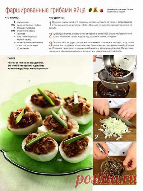 Фаршированные грибами яйца