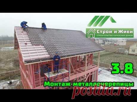 3.8. Строительство каркасного дома. Монтаж металлочерепицы. Строй и Живи.