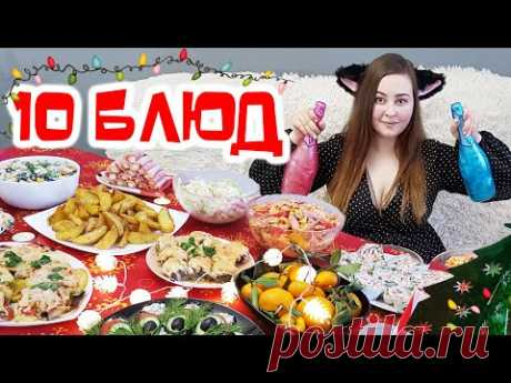 Готовлю 10 блюд! Новогоднее меню 2020 - БЫСТРЫЕ и ВКУСНЫЕ праздничные ЗАКУСКИ, салаты и горячее.