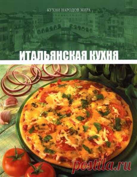 Las cocinas de los pueblos del mundo el tomo 02 la cocina italiana 2010
