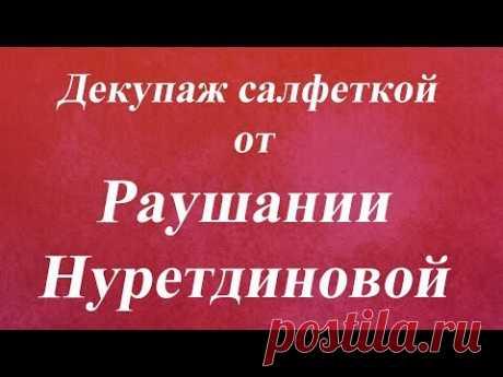 Декупаж салфеткой. Раушания Нуретдинова. Университет Декупажа