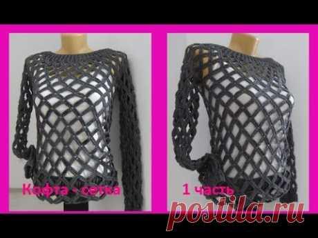 La blusa - la red por el gancho 1часть. Crochet blouse (En №71)