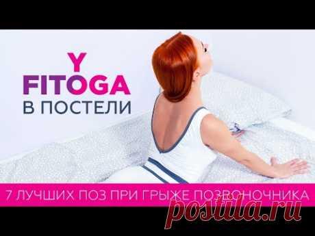 FITOYOGA В ПОСТЕЛИ | 7 лучших поз при грыже позвоночника | Фитнес и йога дома для начинающих