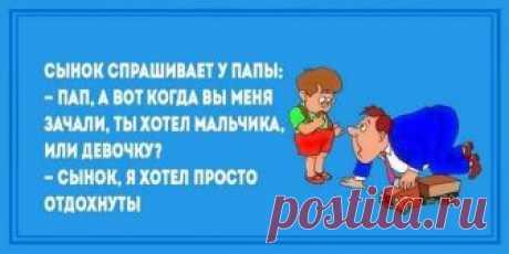 Улетные шутки для настроения! Улетные шутки для настроения! Чистый позитив! Юмор — это лучшее лекарство от плохого настроения. Эти шутки подарят море позитива и радости. Хорошего Вам настроения! *** *** *** *** *** *** *** *** ***...