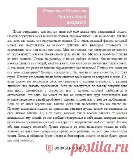 """Отрывок из моей книги """"Переходный возраст"""". Моя книга представлена на сайте https://bookscriptor.ru. В поисковике введите название """"Переходный возраст"""", автор Екатерина Гаврилина."""