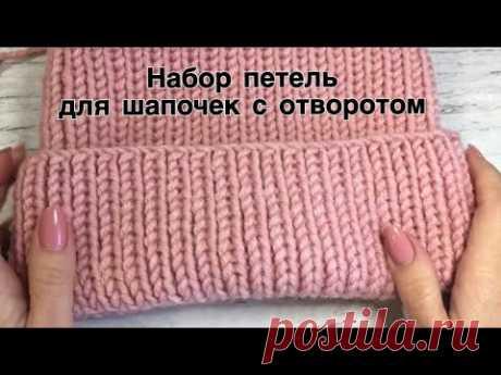 Набор петель для шапочек с отворотом (обратный набор петель)