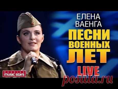 Elena Vaenga - la Canción de los Años Militares ✬ LIVE ✬ Elena Vaenga - Songs of the War Years