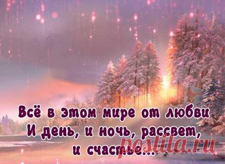Поговори со мною о ЛЮБВИ... нежный пост и мои тяп-ляпки))