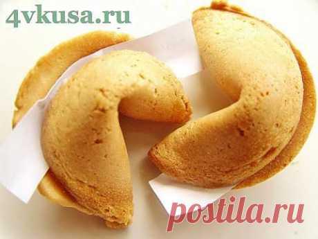 Китайское печенье с предсказаниями | 4vkusa.ru