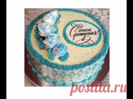 Оформление торта кремами БМК И БЗК.