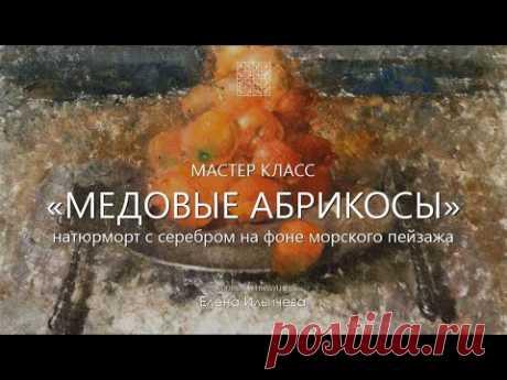 Натюрморт с серебром на фоне морского пейзажа - Медовые абрикосы