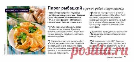 Пирог рыбацкий с речной рыбой и картофелем