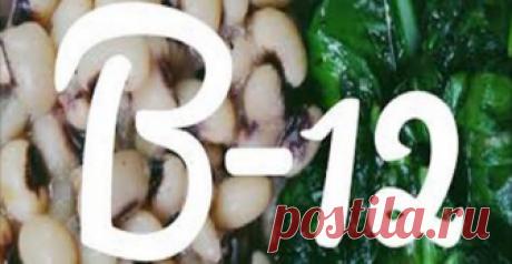 Как связан витамин B12 и болезнь Альцгеймера? Вы должны это знать! Узнай, насколько важен витамин В-12 и какие продукты помогут пополнить его запасы!