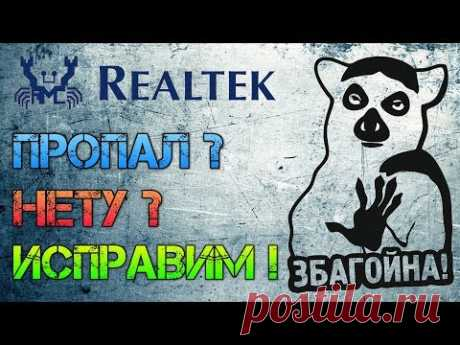 Пропал диспетчер Realtek HD? НЕ БЕДА! ВОССТАНОВИМ!